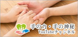 手の力・手の神秘 YouTubeチャンネル