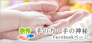 手の力・手の神秘 Facebookページ